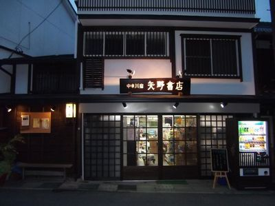 矢野書店様 004.jpg