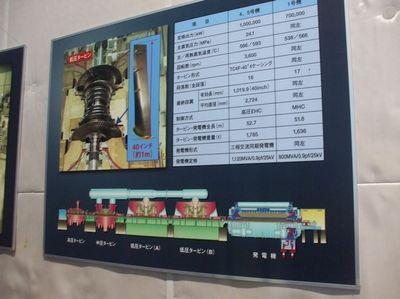 碧南火力発電所 015.jpg