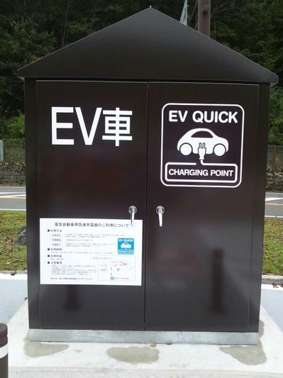 EVQUICK1.jpg