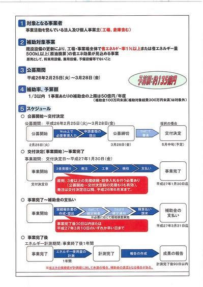 お助け隊ニュース2.jpg