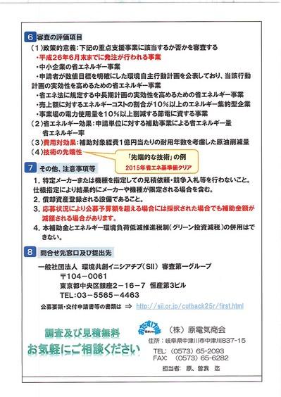 お助け隊ニュース3.jpg