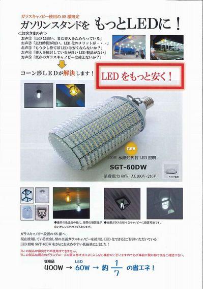 GS用LED.jpg