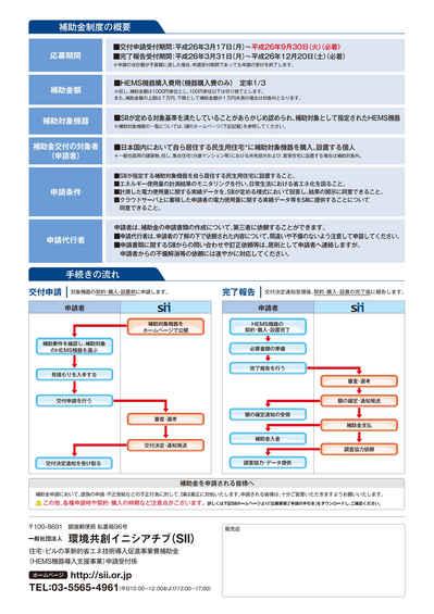 hojyokin_annai_page002.jpg