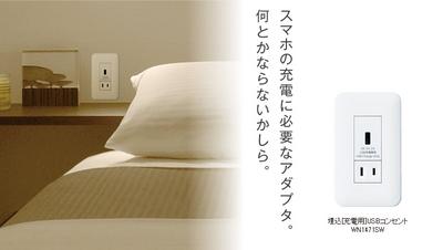 USBコンセント.jpg