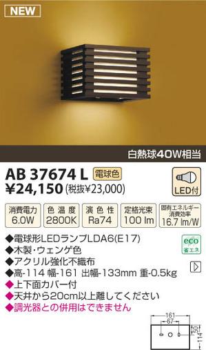 和風ブラケット AB37674L 鈴木邸返品分.jpg