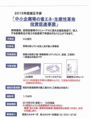 補正予算チラシ.jpg