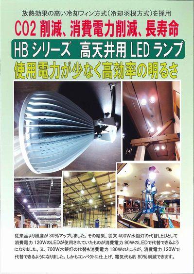 高天井用LED2.jpg