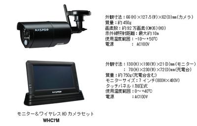 マスプロカメラ.jpg