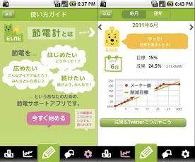 アプリ3.jpg