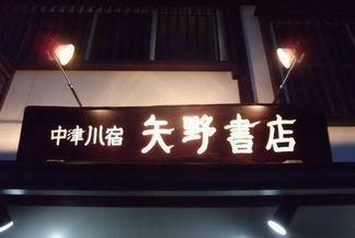 yano2.jpg